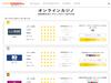 Casino Japan.net