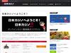 Nippon Casino.net